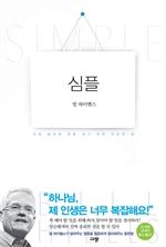 도서 이미지 - 심플