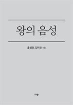 도서 이미지 - 왕의 음성