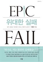 도서 이미지 - 위대한 실패