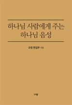 도서 이미지 - 하나님 사람에게 주는 하나님 음성