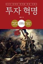 도서 이미지 - 투자 혁명