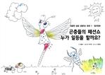 도서 이미지 - [달콤한 꿈을 선물하는 동화1 시리즈] 곤충들의 패션쇼 누가 일등을 할까요