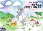 도서 이미지 - [달콤한 꿈을 선물하는 동화1 시리즈] 똥을 모으는 쇠똥구리와 들쥐 또리