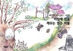 도서 이미지 - [달콤한 꿈을 선물하는 동화1 시리즈] 아침에 잠을 깨우는 염소 이불