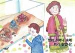 도서 이미지 - [달콤한 꿈을 선물하는 동화1 시리즈] 엄마 주머니 속에 뭐가 들었니