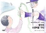 도서 이미지 - [달콤한 꿈을 선물하는 동화1 시리즈] 뚱이의 수양버들 가지