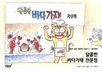 도서 이미지 - [달콤한 꿈을 선물하는 동화2 시리즈] 달콤한 바다가재 전문점