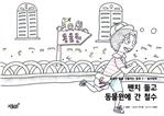 도서 이미지 - [달콤한 꿈을 선물하는 동화2 시리즈] 펜치 들고 동물원에 간 철수