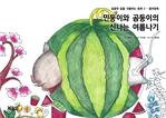 도서 이미지 - [달콤한 꿈을 선물하는 동화2 시리즈] 민둥이와 곰둥이의 신나는 여름나기
