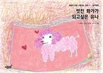 도서 이미지 - [달콤한 꿈을 선물하는 동화2 시리즈] 멋진 화가가 되고 싶은 유나