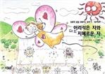 도서 이미지 - [달콤한 꿈을 선물하는 동화2 시리즈] 어리석은 자와 지혜로운 자