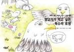 도서 이미지 - [달콤한 꿈을 선물하는 동화2 시리즈] 양고기가 먹고 싶은 독수리 로뎅