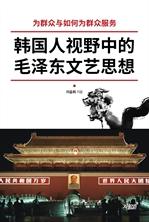 도서 이미지 - 韩国人视野中的毛泽东文艺思想 마오쩌둥의 문예사상