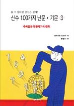 도서 이미지 - 산수 100가지 난문ㆍ기문 3