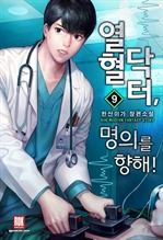 도서 이미지 - 열혈 닥터, 명의를 향해!
