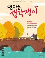 도서 이미지 - 엄마는 생각쟁이 2017년 11월호