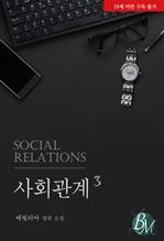 도서 이미지 - 사회관계