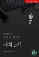 도서 이미지 - [합본] 사회관계 (전3권/완결)