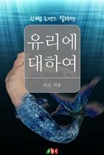 도서 이미지 - 유리에 대하여 : 한뼘 로맨스 컬렉션 1