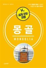도서 이미지 - 세계 문화 여행_몽골