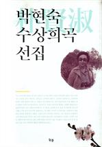 도서 이미지 - 박현숙 수상희곡 선집