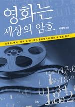 도서 이미지 - 영화는 세상의 암호