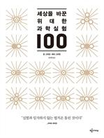 도서 이미지 - 세상을 바꾼 위대한 과학실험 100
