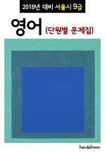 도서 이미지 - 2018년 대비 서울시 9급 영어 (단원별 문제집)