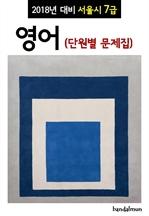 도서 이미지 - 2018년 대비 서울시 7급 영어 (단원별 문제집)
