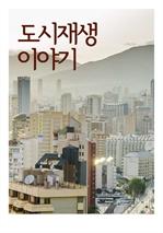 도서 이미지 - 도시재생 이야기