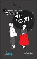 도서 이미지 - [오디오북] (Talk스케치로 다시 쓴 명작 단편소설) 김동인의 감자