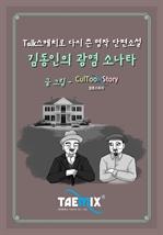 도서 이미지 - [오디오북] (Talk스케치로 다시 쓴 명작 단편소설) 김동인의 광염 소나타