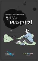 도서 이미지 - [오디오북] (Talk스케치로 다시 쓴 명작 단편소설) 김동인의 배따라기