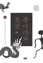도서 이미지 - 주나라와 조선