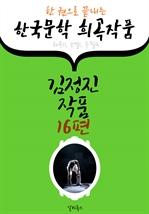 도서 이미지 - 김정진 작품 16편 : (한 권으로 끝내는) 한국문학 희곡작품 -연극.평론.소설 수록-