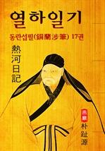 도서 이미지 - 열하일기 : 동란섭필 17권 (연암 박지원 - '중국 견문록' 원문 읽기)