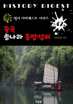 도서 이미지 - 중국 송나라 흥망성쇠 (중국 역사 다이제스트 시리즈! 42)