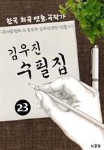 도서 이미지 - 김우진 수필집 -23편- (한국 최초 표현주의 극예술협회 & 동우회 순회연극단 연출가)