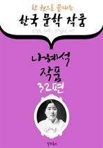 도서 이미지 - 나혜석 작품 32편 : (한 권으로 끝내는) 한국문학작품 -소설.희곡.수필.시 수록-