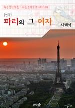 도서 이미지 - [연극] 파리의 그 여자 : 나혜석 작품 (희곡 문학작품 - 마음 토닥토닥 다스리기)