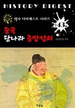 도서 이미지 - 중국 당나라 흥망성쇠 (중국 역사 다이제스트 시리즈! 43)