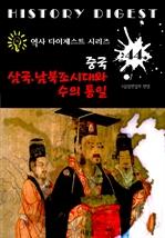 도서 이미지 - 중국 삼국.남북조 시대와 수의 통일 (중국 역사 다이제스트 시리즈! 44)