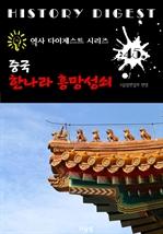 도서 이미지 - 중국 한나라 흥망성쇠 (중국 역사 다이제스트 시리즈! 45)