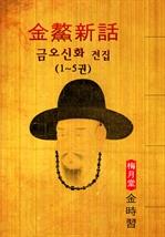 도서 이미지 - 금오신화(金鰲新話) 전집 (1~5권) : '최초 한문소설' - 〈김시습〉 한문 원문 읽기!