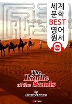 도서 이미지 - 사막의 수수께끼: 비밀 임무의 기록 (The Riddle of the Sands) : 세계 문학 BEST 영어 원서 568 - 원어민 음성 낭독!