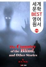 도서 이미지 - 눈 먼자의 나라 : '하버트 웰스' 단편소설집 33편 (The Country of the Blind) : 세계 문학 BEST 영어 원서 572
