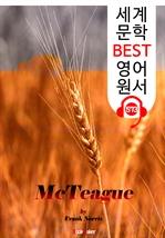 도서 이미지 - 맥티크 (McTeague) : 세계 문학 BEST 영어 원서 573 - 원어민 음성 낭독!