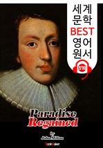 도서 이미지 - 복낙원 (Paradise Regained) '실낙원' 속편 : 세계 문학 BEST 영어 원서 578 - 원어민 음성 낭독!