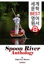도서 이미지 - 스푼 리버 선집 245편 (Spoon River Anthology) '인생을 담은 시' : 세계 문학 BEST 영어 원서 580 - 원어민 음성 낭독!