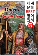 도서 이미지 - 붉은 옷의 기사들 (Riders of the Purple Sage) : 세계 문학 BEST 영어 원서 583 - 원어민 음성 낭독!